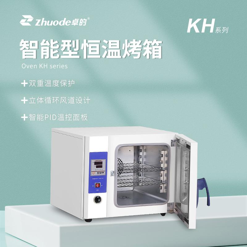 恒温烤箱KH系列
