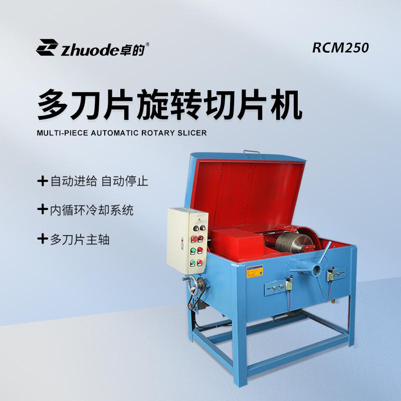 多刀片旋转切片机RCM250